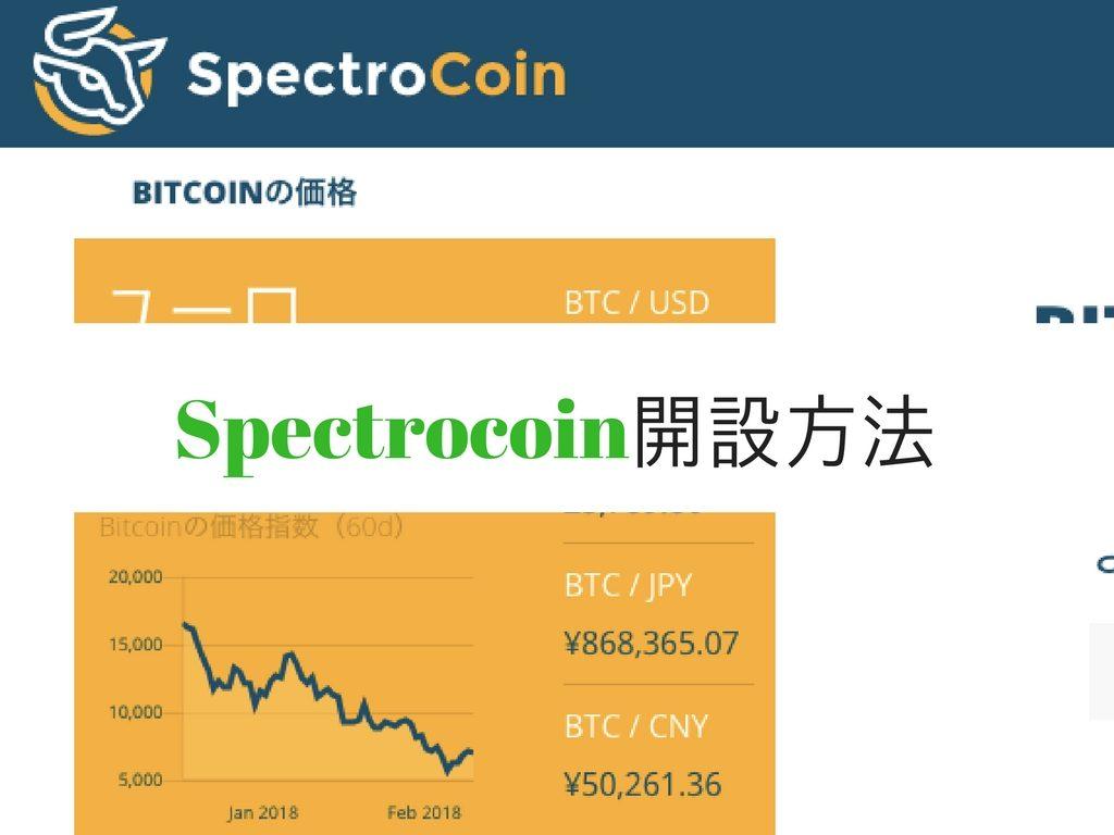 SpectroCoin (spectrocoin) - Profile | Pinterest
