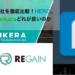 配当系ICOを徹底比較 Bankera 、 HERO、Regain、どれが一番良い??