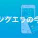 【バンクエラの今後】4月〜6月に怒涛の上場ラッシュとデビットカードで配当額UP