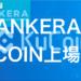 Bankera(バンクエラ)kucoinへ上場??BNKへの影響を考察